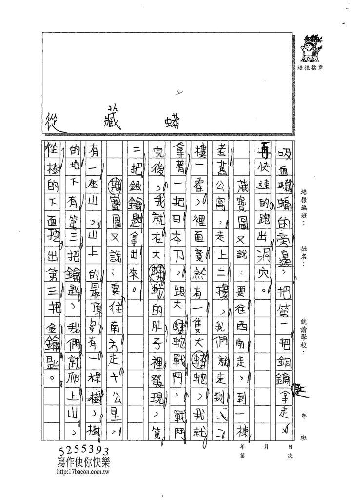 107W3306張宸睿 (2).jpg