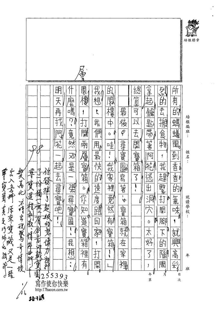 107W3306閔懷禛 (3).jpg