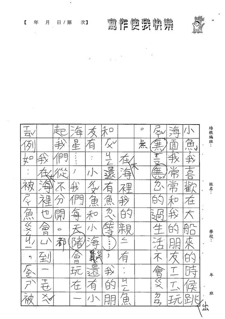 107WB305彭柏諺 (2).jpg