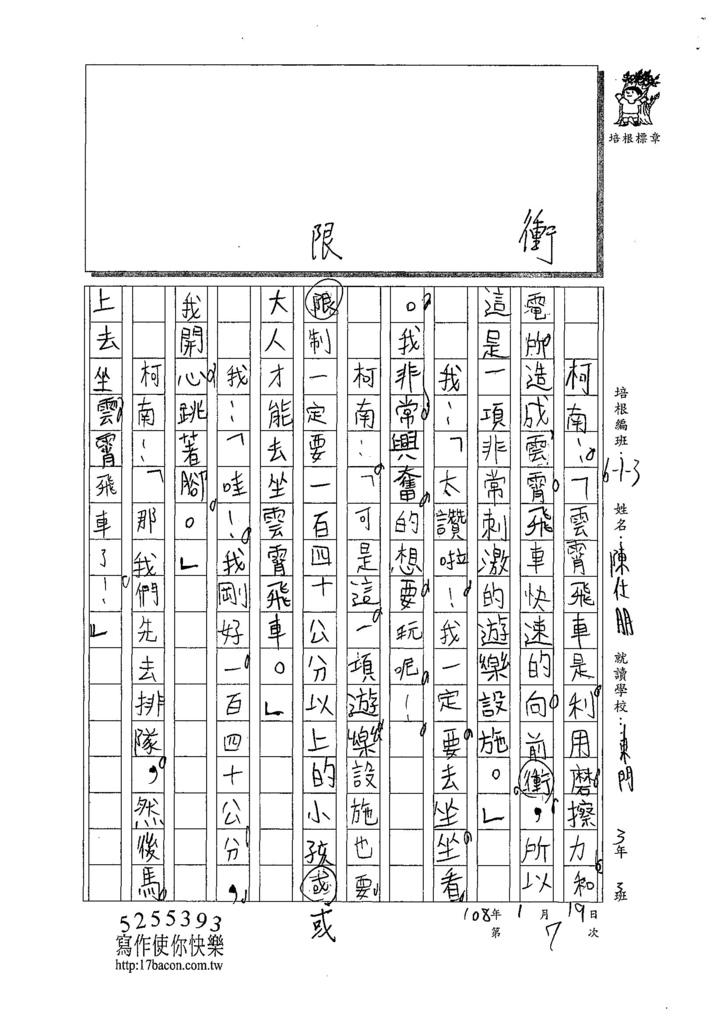 107W3307陳仕朋 (2).jpg