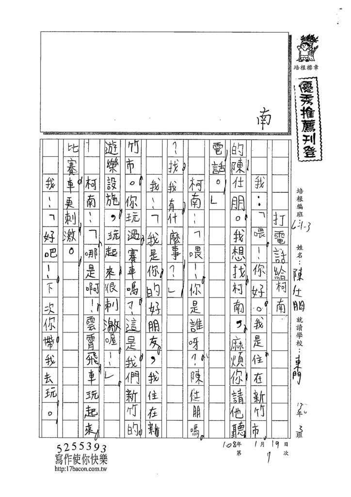 107W3307陳仕朋 (1).jpg