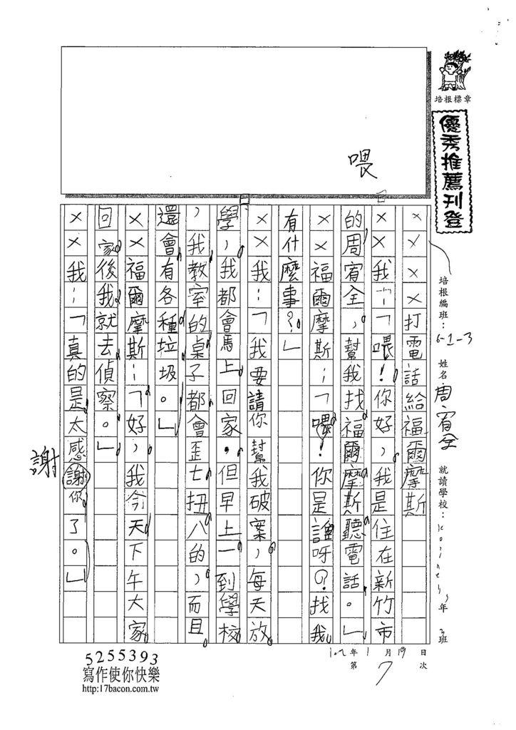 107W3307周宥全 (1).jpg