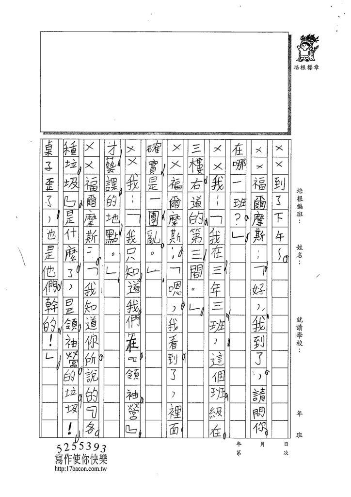 107W3307周宥全 (2).jpg