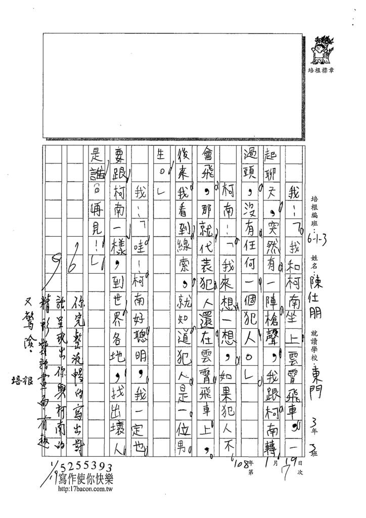 107W3307陳仕朋 (3).jpg