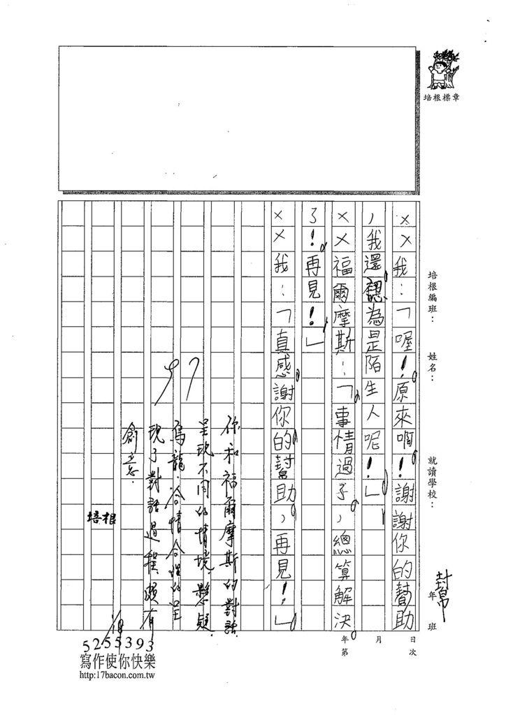 107W3307周宥全 (3).jpg
