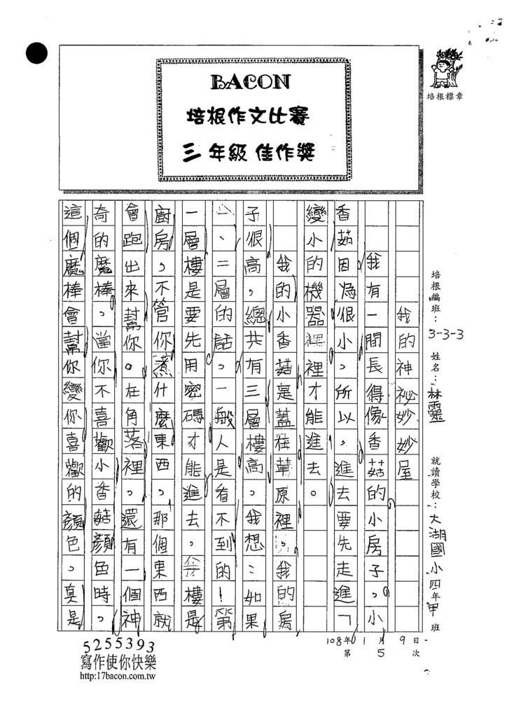 107W3305林靈 (1).jpg