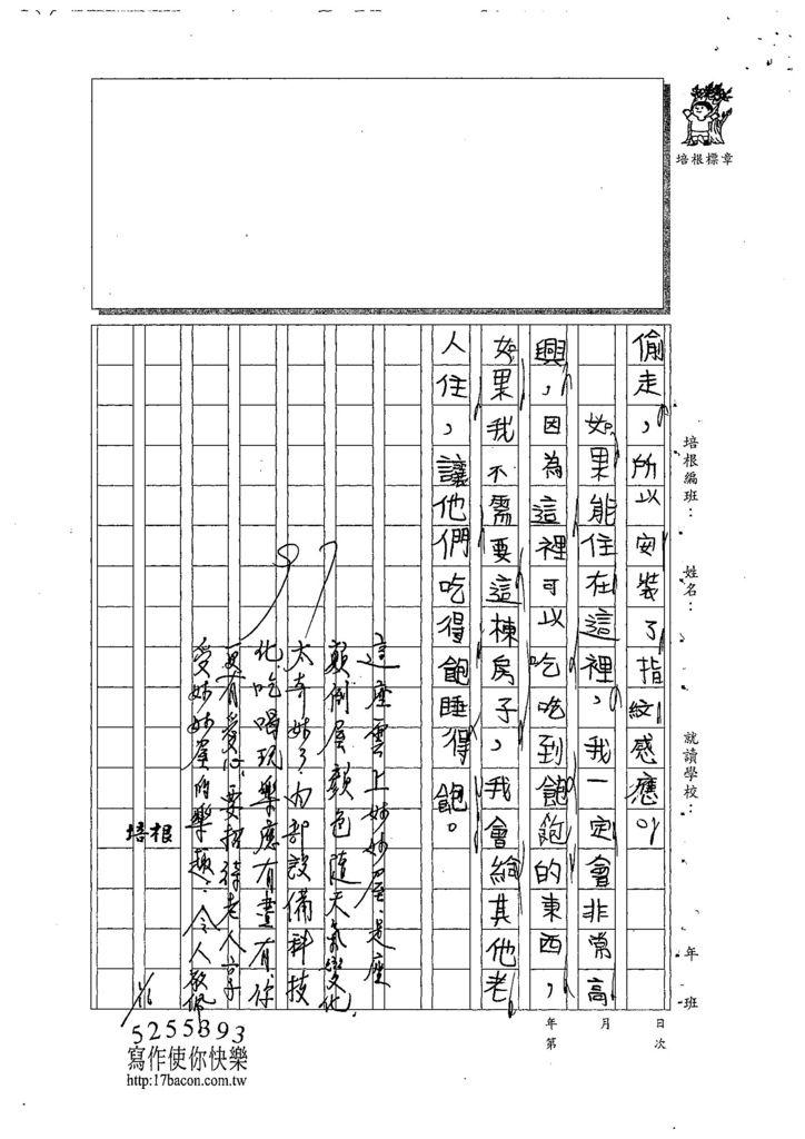 107W3305張宸睿 (3).jpg