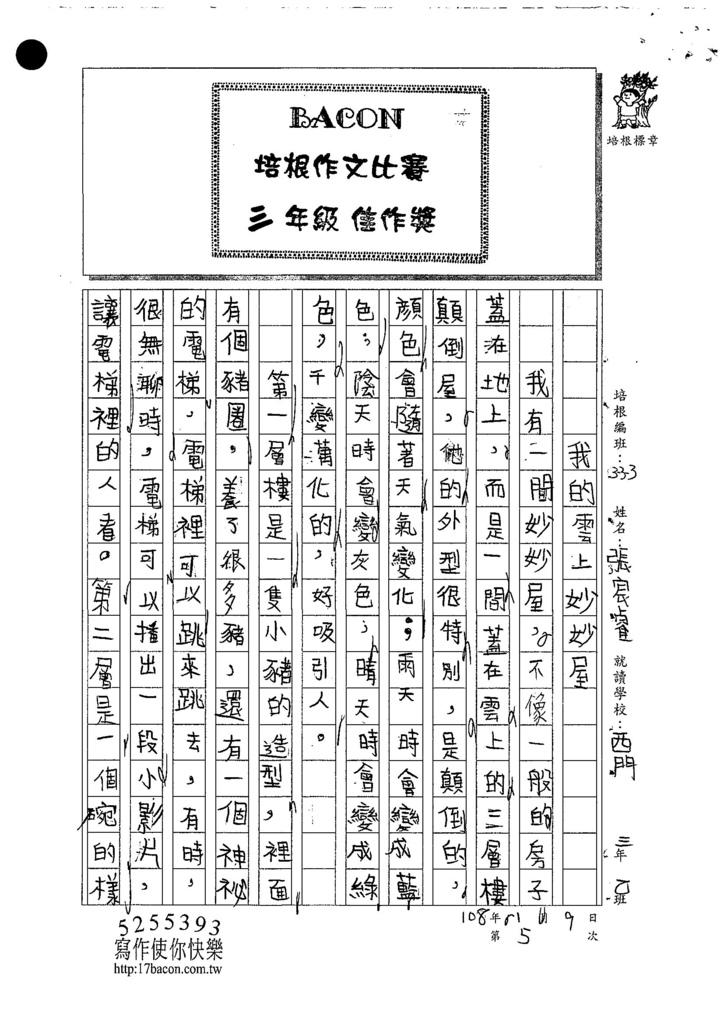 107W3305張宸睿 (1).jpg