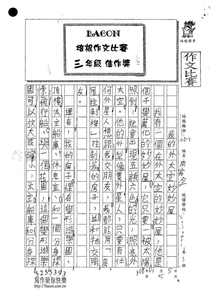 107W3305周宥全 (1).jpg