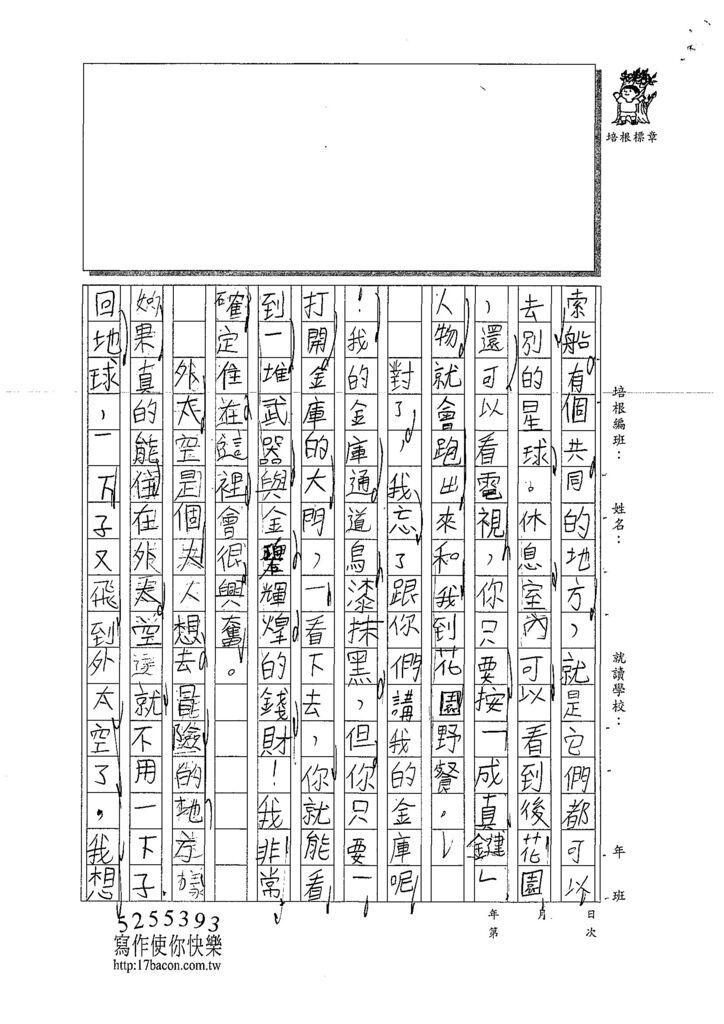 107W3305周宥全 (2).jpg