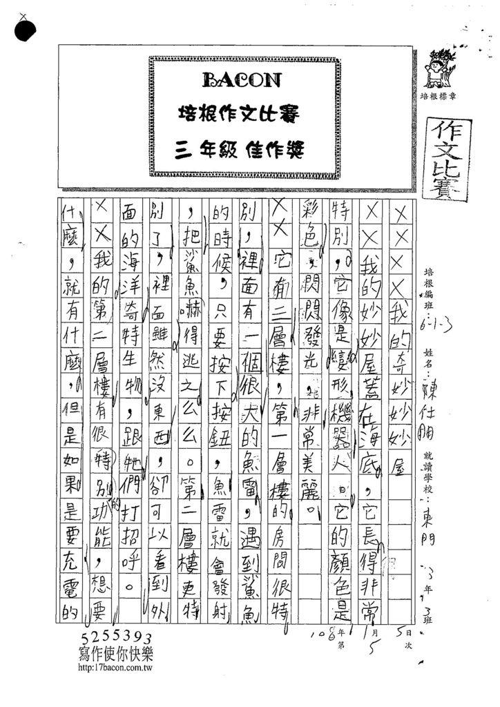 107W3305陳仕朋 (1).jpg