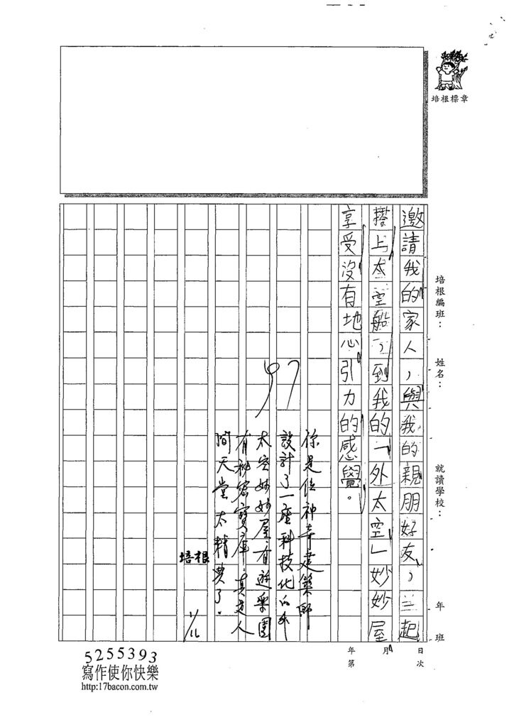 107W3305周宥全 (3).jpg