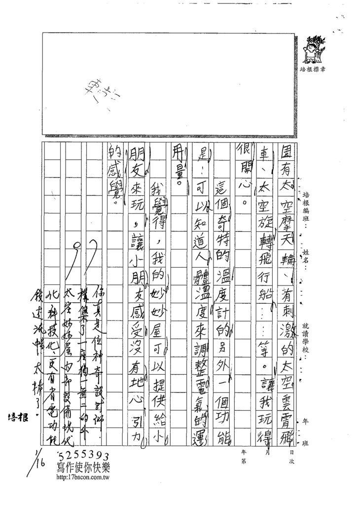 107W3305陳彥勳 (2).jpg
