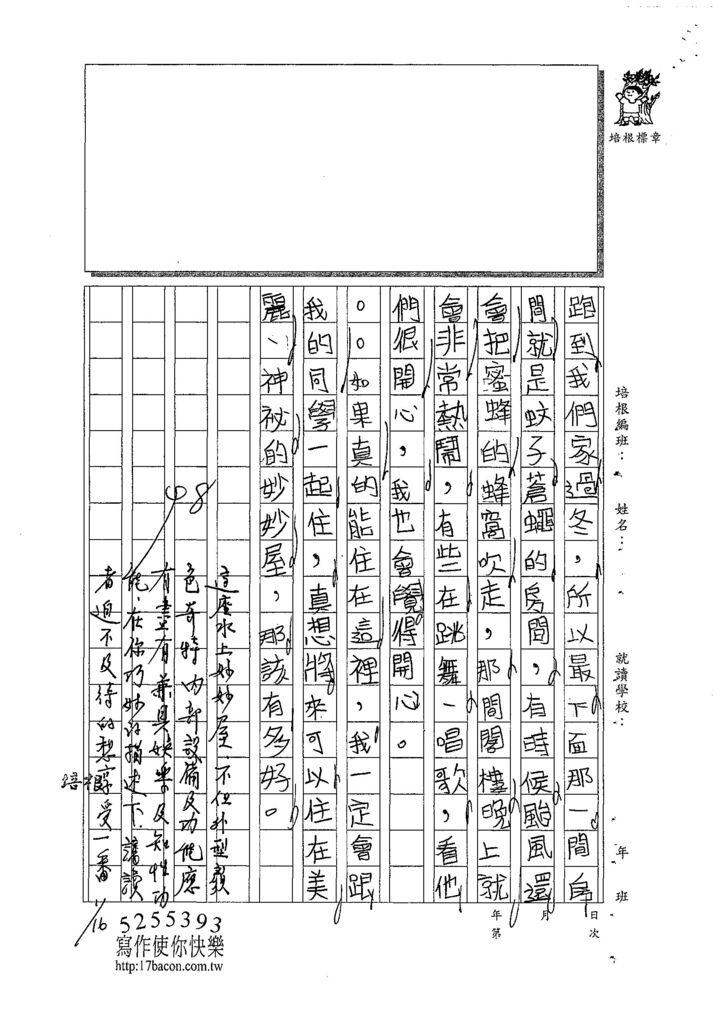 107W3305鄭筱瑾 (3).jpg