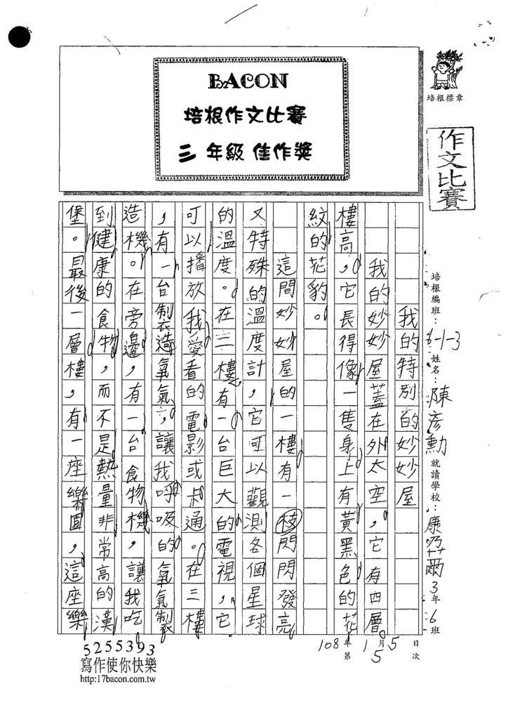 107W3305陳彥勳 (1).jpg