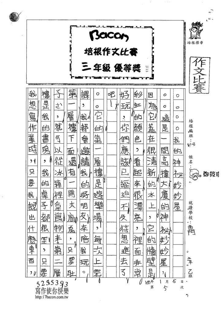 107W3305鄭筱瑾 (1).jpg