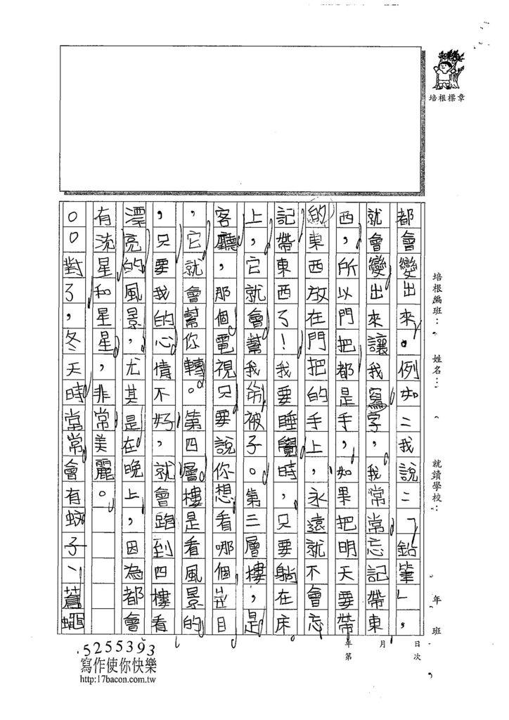 107W3305鄭筱瑾 (2).jpg