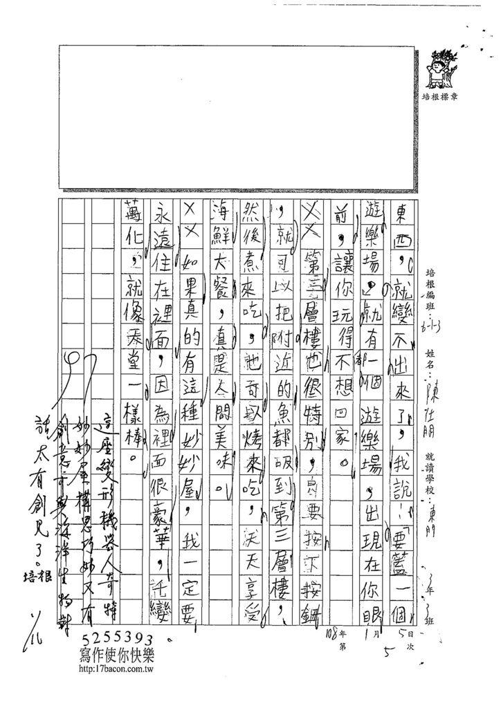 107W3305陳仕朋 (2).jpg