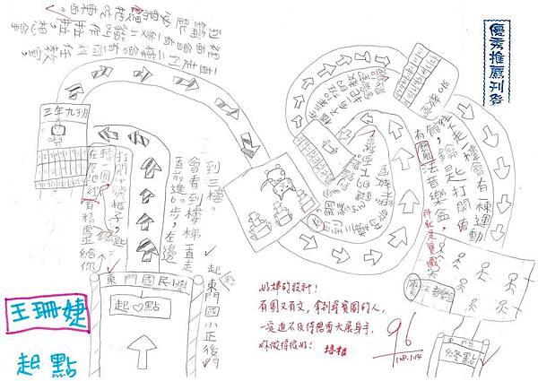 107W3306王珊婕.jpg