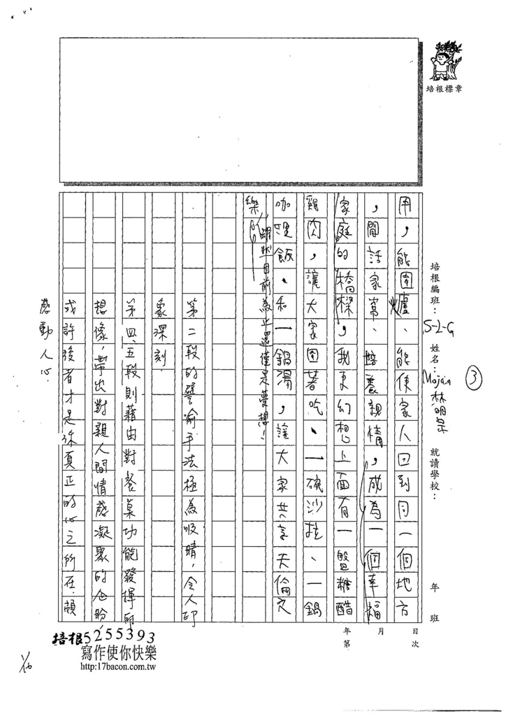 107WG306林明宗 (3).jpg