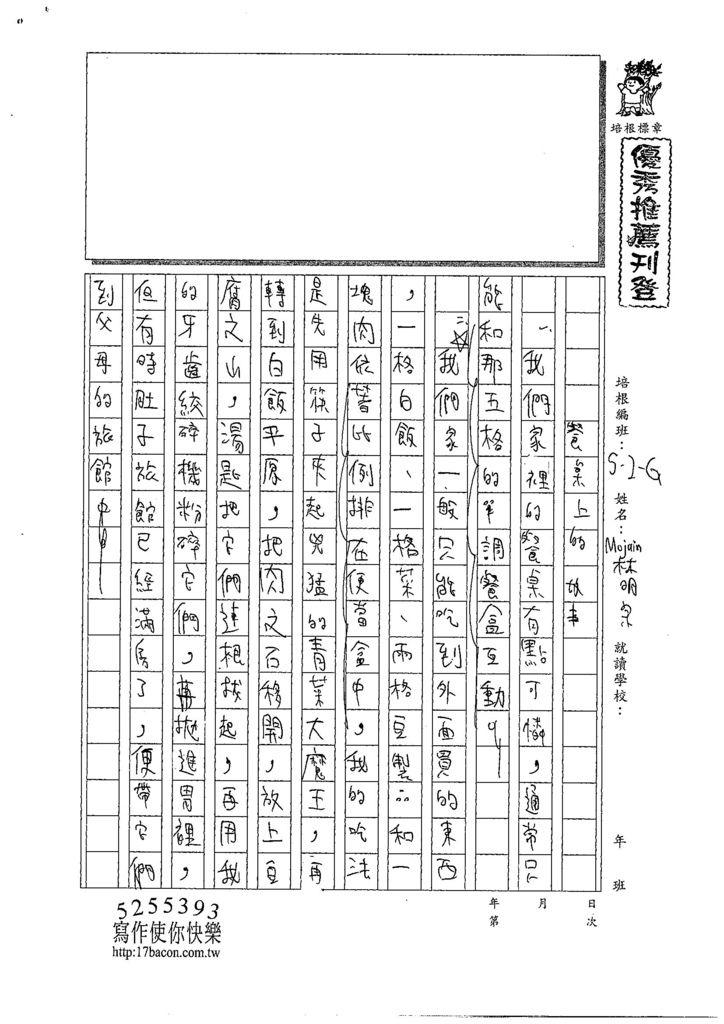 107WG306林明宗 (1).jpg