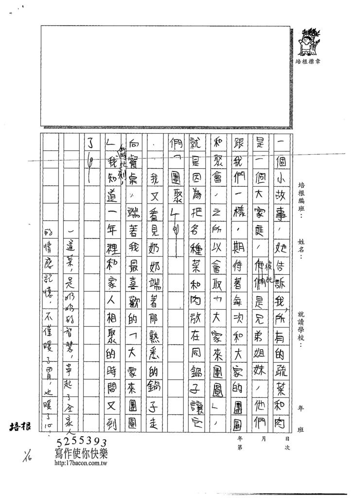 107WG306張羽萱(3).jpg