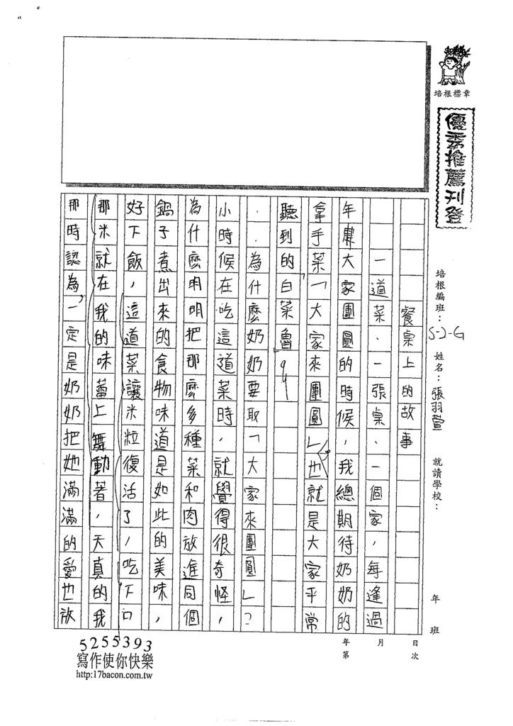 107WG306張羽萱(1).jpg