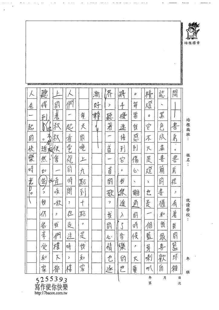 107WA306劉裕勝 (2).jpg