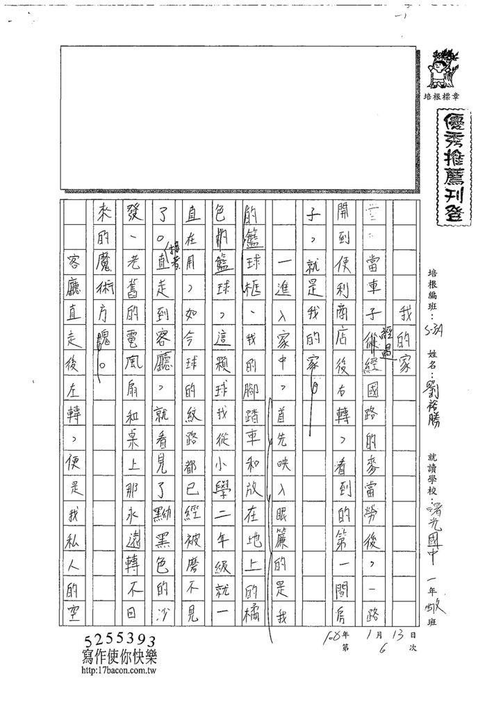 107WA306劉裕勝 (1).jpg