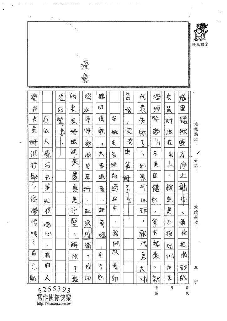 107W5306林子筠 (2).jpg