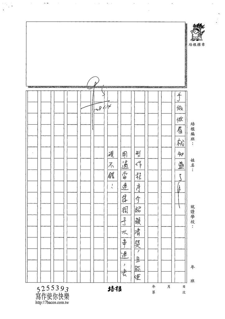 107W5306林子筠 (3).jpg