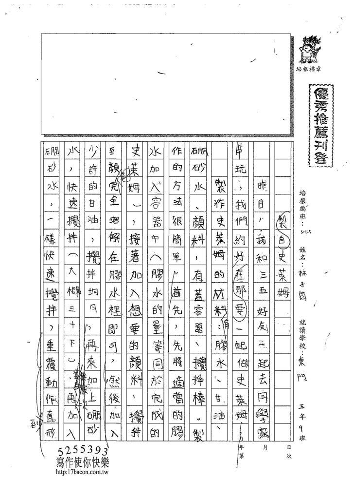 107W5306林子筠 (1).jpg