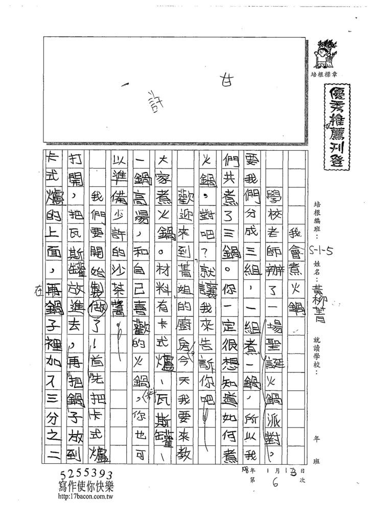 107W5306黃柳菁 (1).jpg