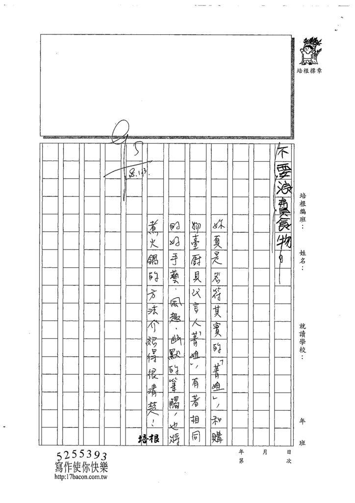 107W5306黃柳菁 (3).jpg