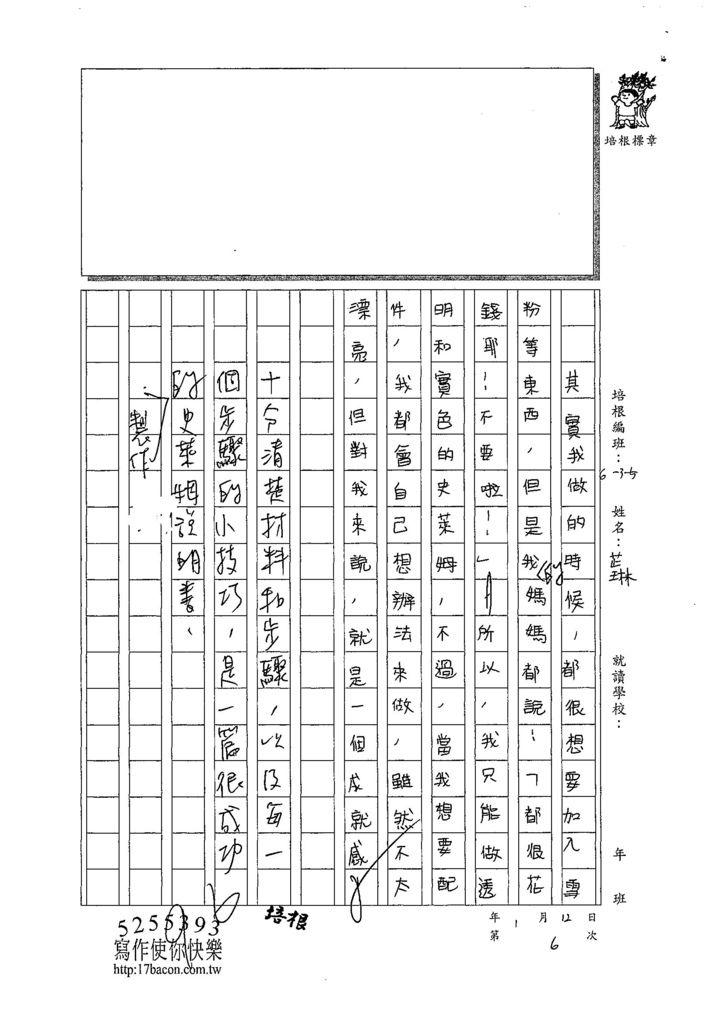 107W5306陳芷琳 (3).jpg