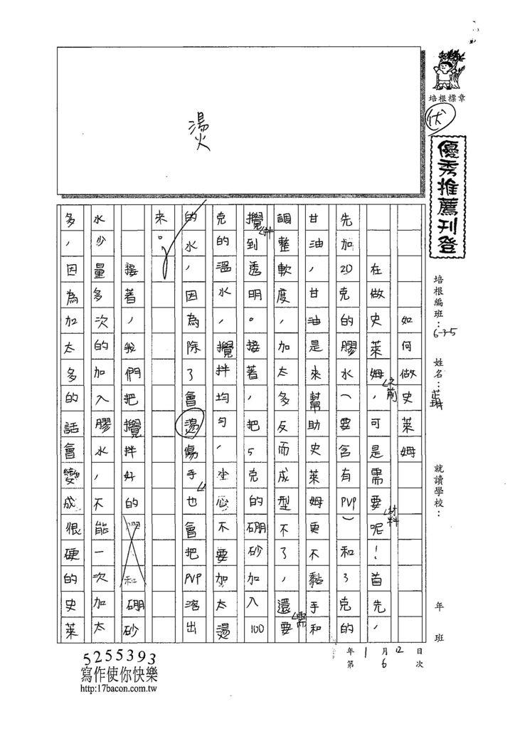 107W5306陳芷琳 (1).jpg
