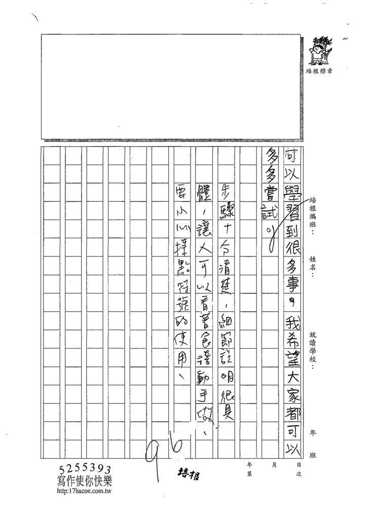 107W5306黃楚鈜 (3).jpg