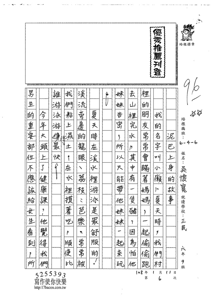 107W6306吳懷寬 (1).jpg