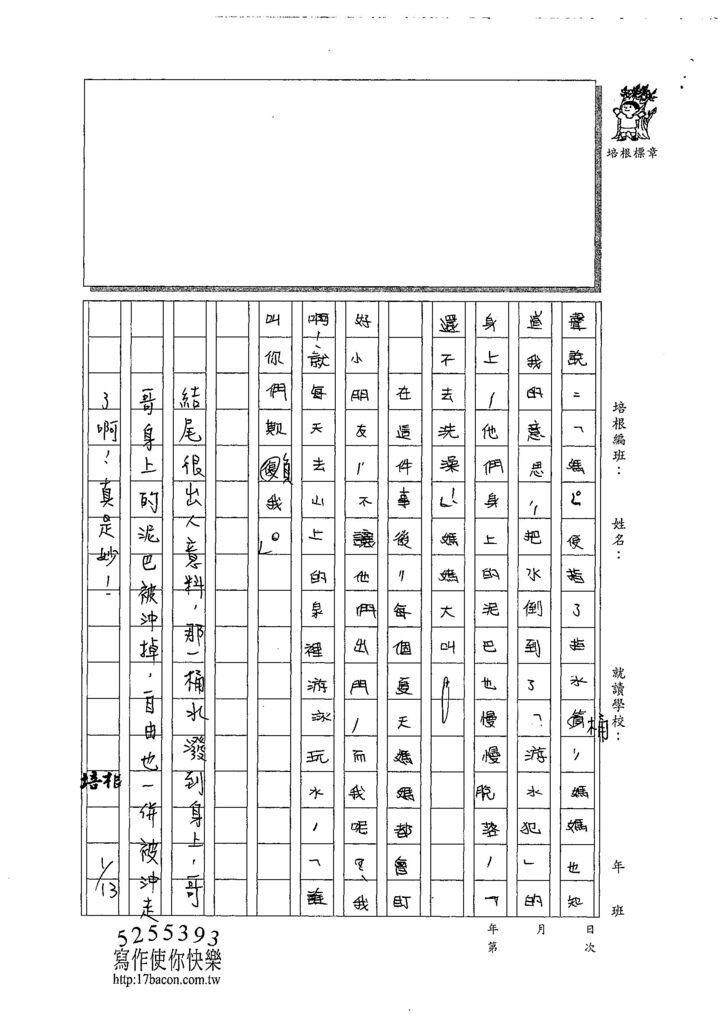 107W6306張季濰 (4).jpg