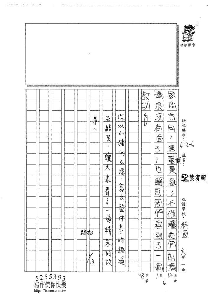 107W6306葉宥昕 (4).jpg