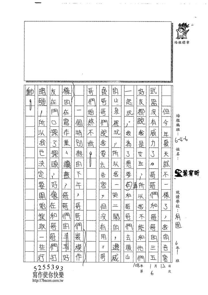 107W6306葉宥昕 (2).jpg