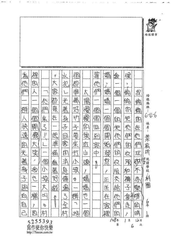 107W6306葉宥昕 (3).jpg