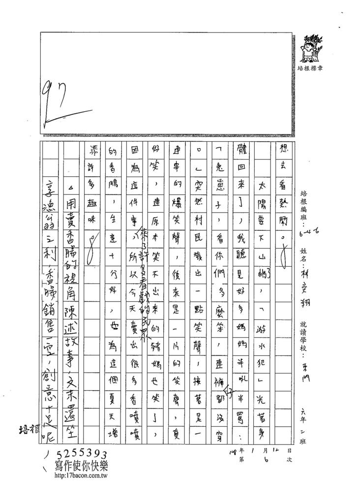 107W6306林奕翔 (3).jpg