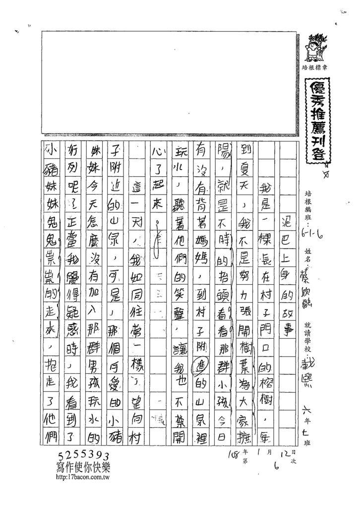 107W6306蔡欣融 (1).jpg