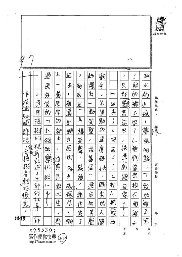 107W6306蔡欣融 (3).jpg
