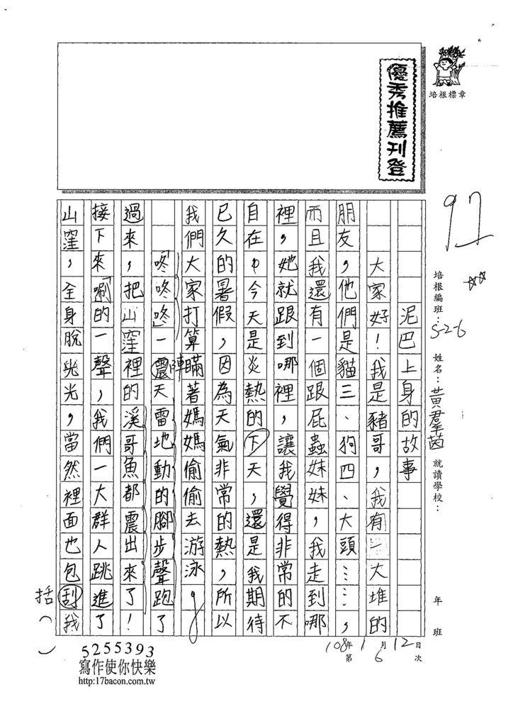 107W6306黃羣茵 (1).jpg