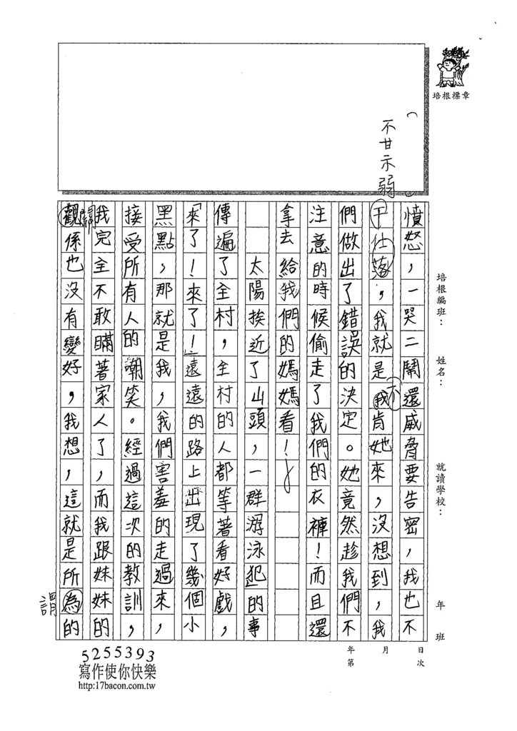 107W6306黃羣茵 (3).jpg