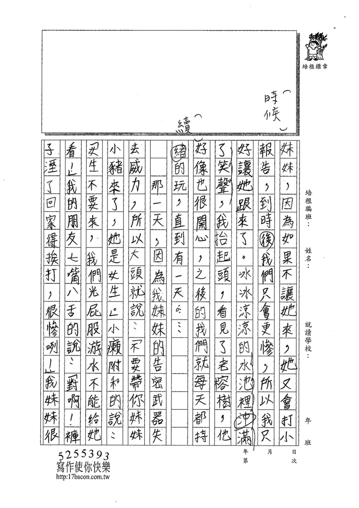 107W6306黃羣茵 (2).jpg