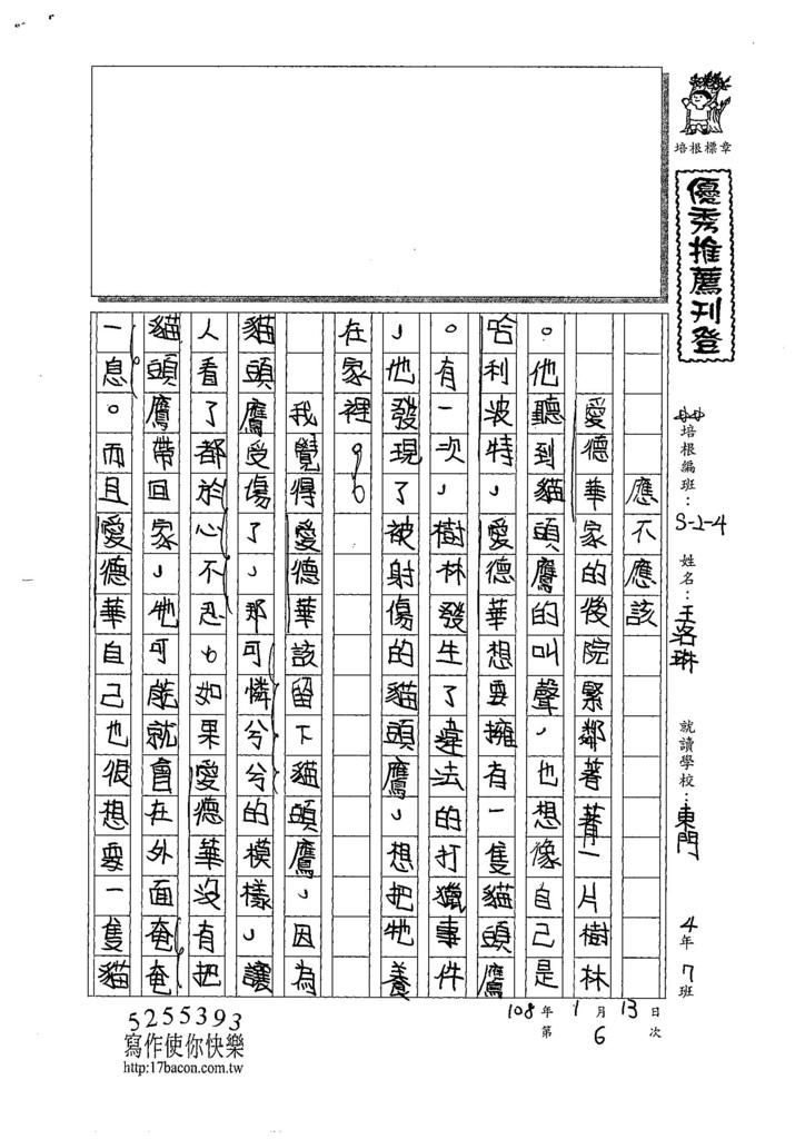 107W4306王洛琳 (1).jpg