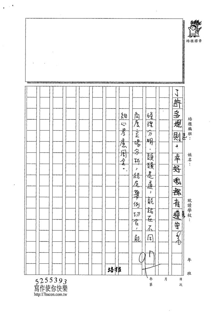 107W4306王洛琳 (4).jpg
